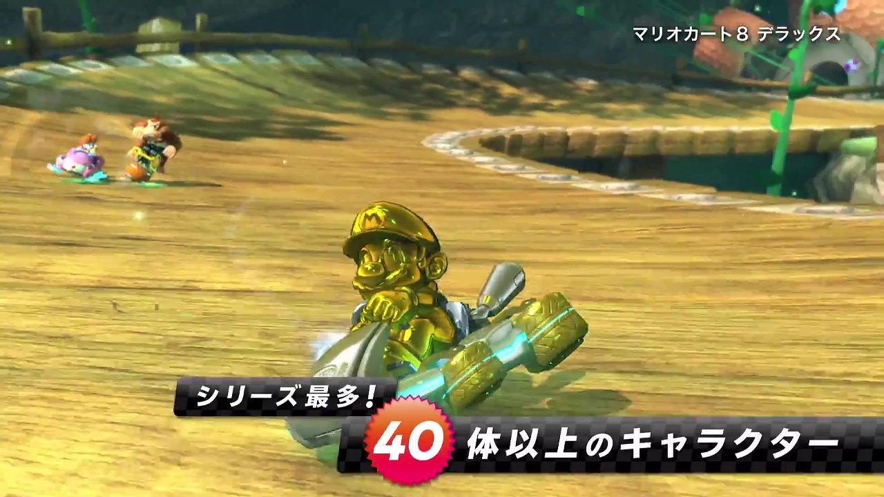 マリオカート8 デラックス - ゴールドマリオ