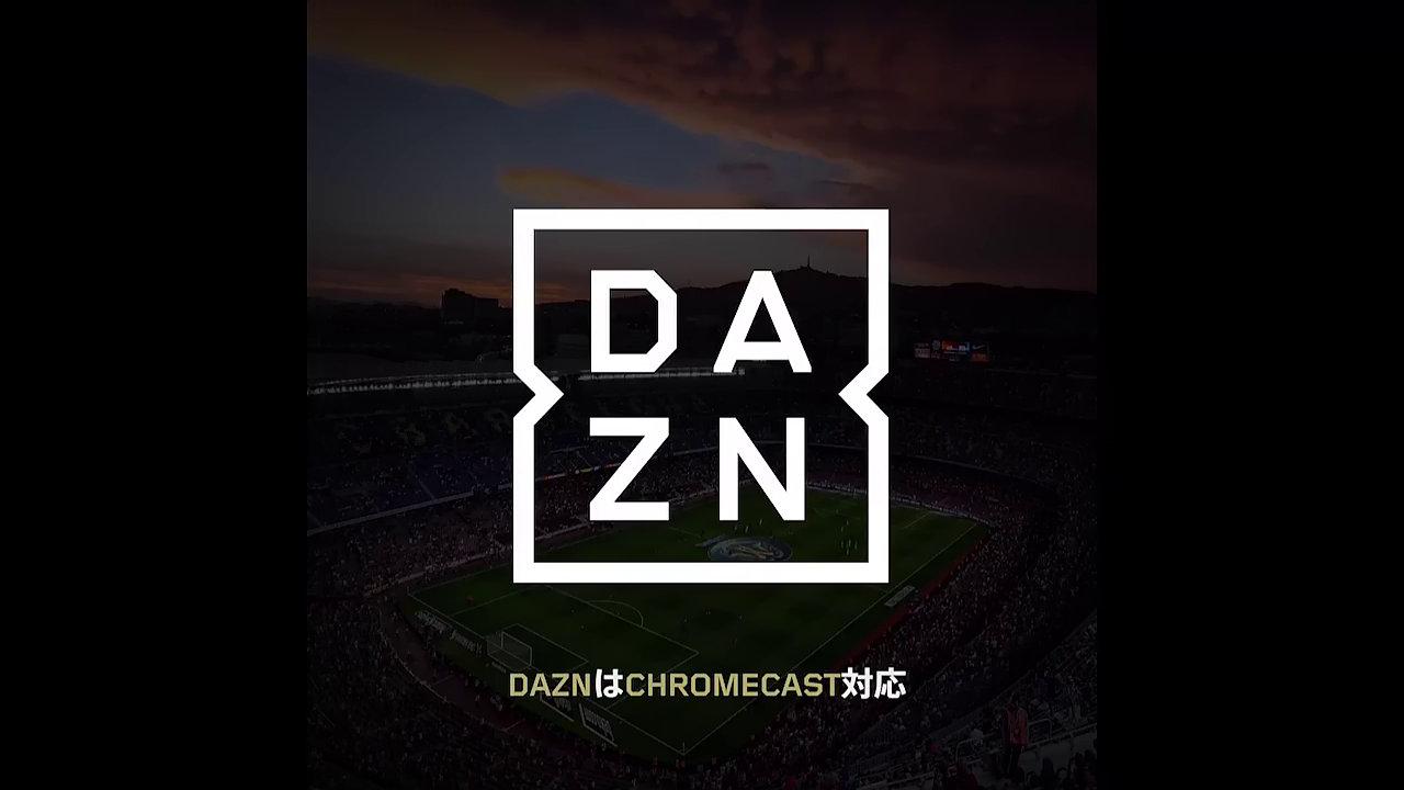 DAZN、Chromecast に対応