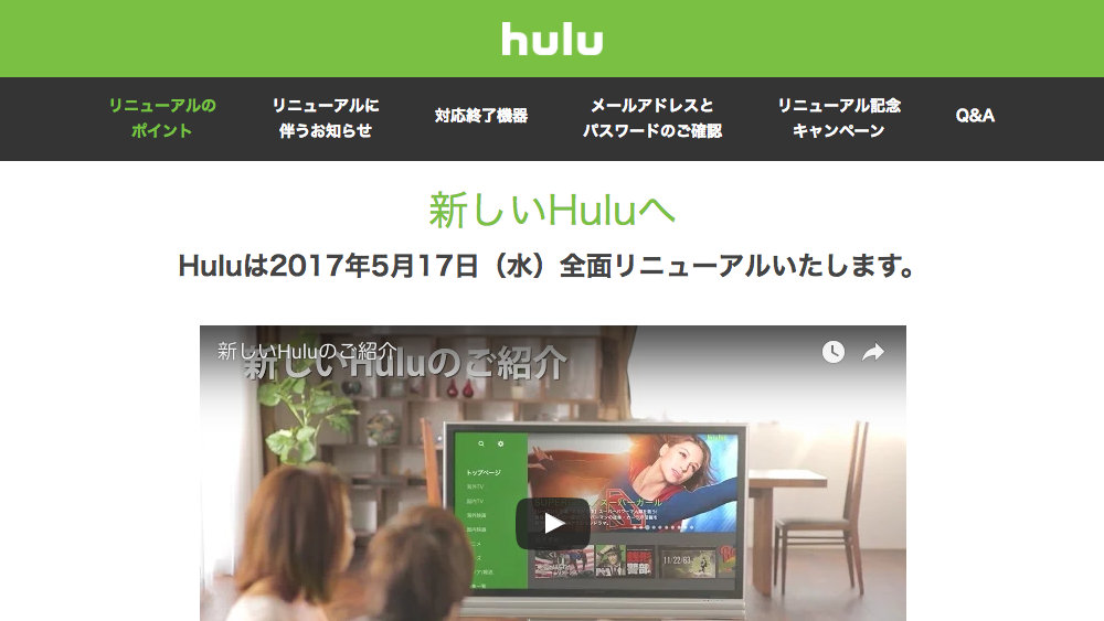 新しい Hulu へ