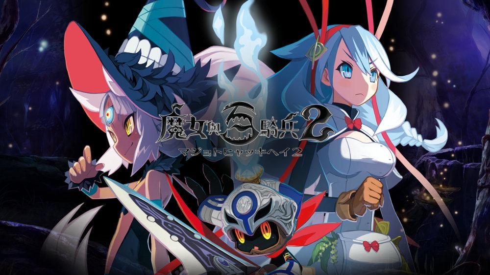 魔女與百騎兵2(日本版名称:魔女と百騎兵2)