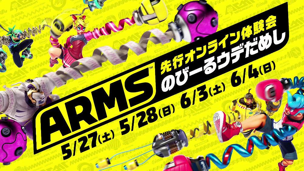 ARMS - Global Testpunch (先行オンライン体験会のびーるウデだめし)