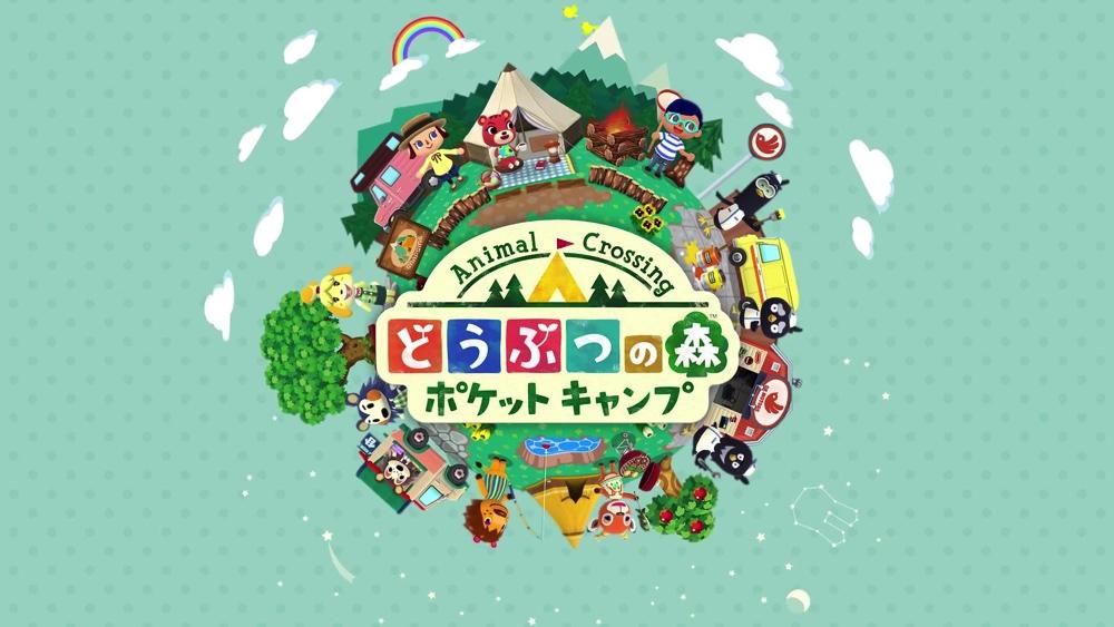 どうぶつの森 ポケットキャンプ Animal Crossing: Pocket Camp