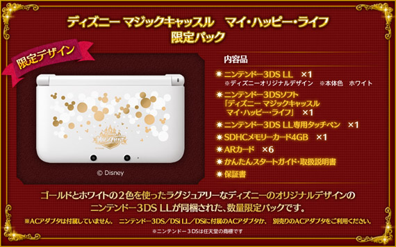 3DS LL ディズニー マジックキャッスル マイ・ハッピー・ライフ 限定デザイン