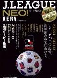 J.LEAGUE NEO!―1993ー2012Jリーグ20年の記憶。 (AERA Mook)  /  朝日新聞出版