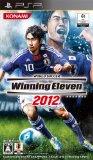 ワールドサッカーウイニングイレブン2012 / コナミデジタルエンタテインメント