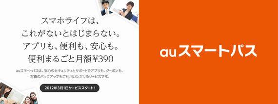 au、新サービス「auスマートパス」を発表。月額390円で500以上のアプリやクーポン・ポイントサービス、10GBのストレージを利用可能