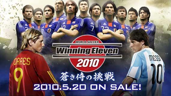 [Multi] 『ワールドサッカー ウイニングイレブン 2010 蒼き侍の挑戦』の発売日決定&公式サイトオープン
