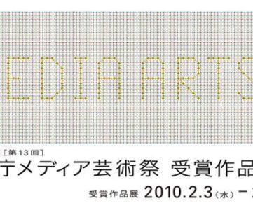 文化庁メディア芸術祭に行ってきました