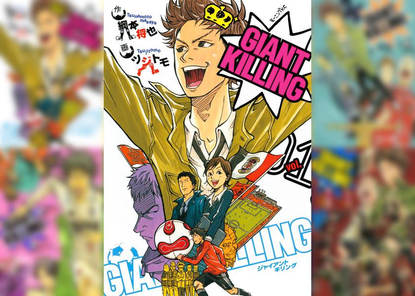「GIANT KILLING -ジャイアント・キリング- / ツジトモ (著), 綱本 将也 (原案・取材協力)」サッカーを、試合を面白くするのは監督だ!