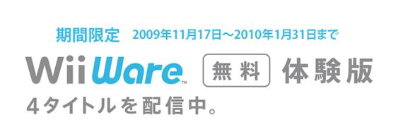 Wii Ware 無料体験版