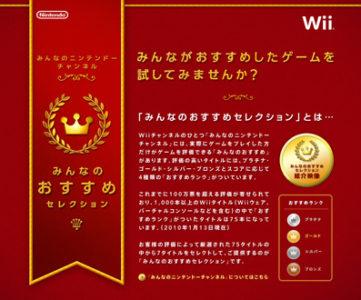 [Wii] 任天堂、ユーザー評価の高いタイトルを「みんなのおすすめセレクション」としてリリース