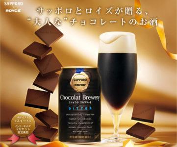 サッポロビール×ロイズのコラボ商品『ショコラブルワリー』を飲んでみたよ