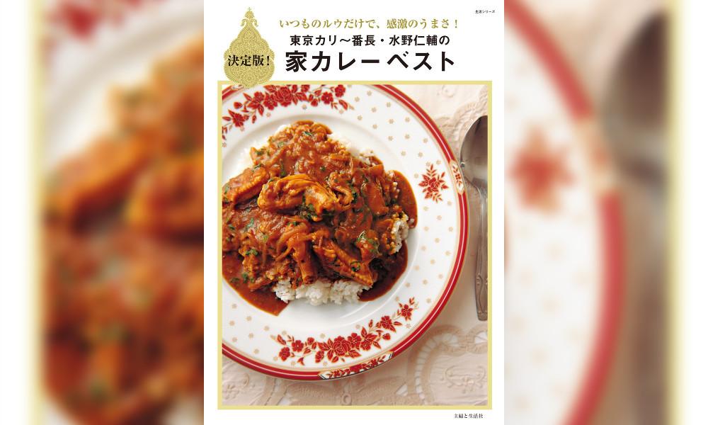 「東京カリ~番長・水野仁輔の家カレーベスト」いつものカレールウで感激のうまさに
