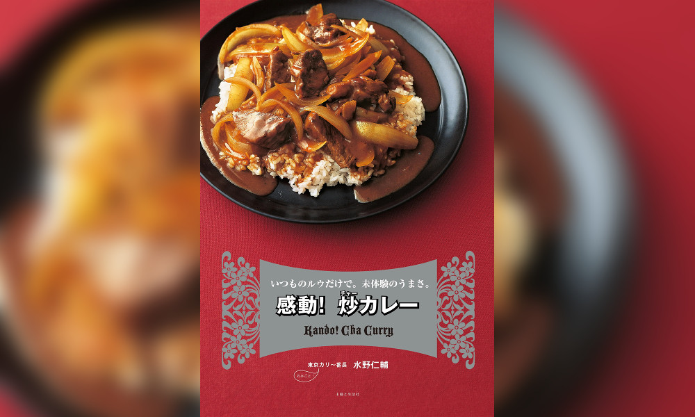 「感動! 炒カレー」 煮込まず炒める、時短にもなる簡単で美味しい家カレー