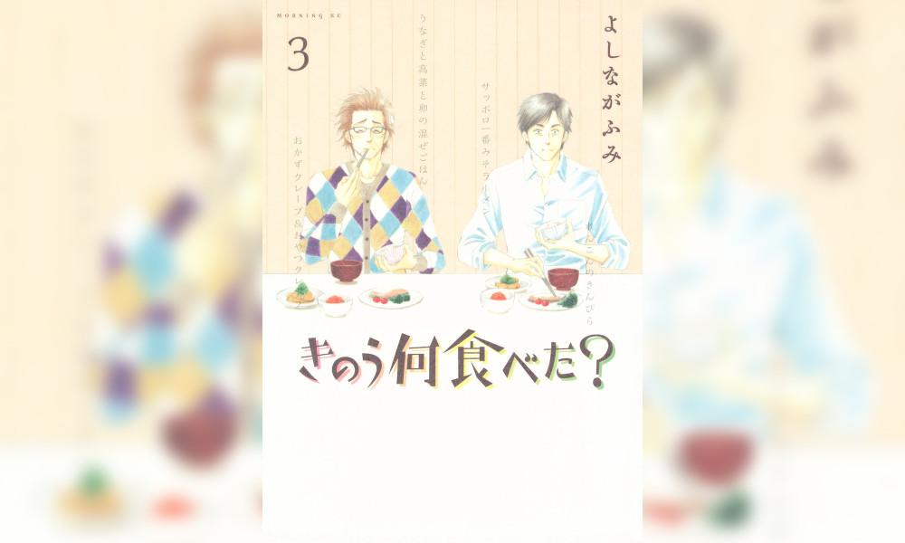 『きのう何食べた? 第3巻 / よしながふみ(著)』毎日、美味しい。