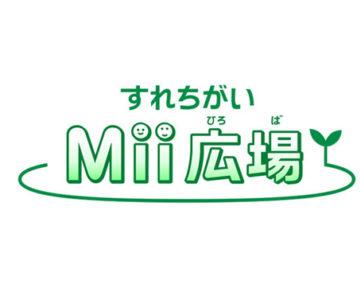 すれちがいMii広場 Tips | ニンテンドー3DS