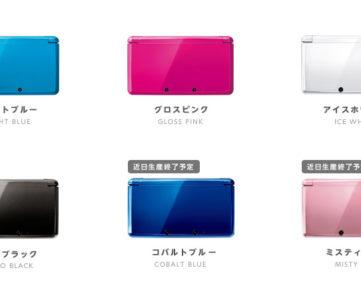 ニンテンドー3DS「コバルトブルー」「ミスティピンク」が近日生産終了予定