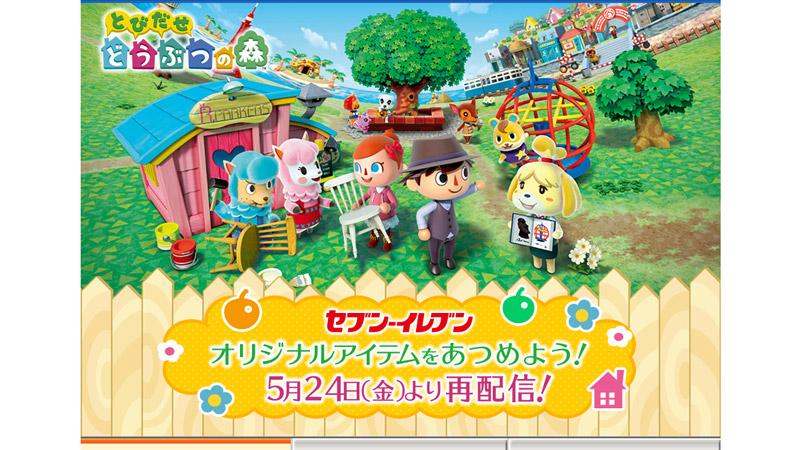3DS『とびだせ どうぶつの森』、セブンイレブン限定のオリジナルアイテム全10種類が順次再配信