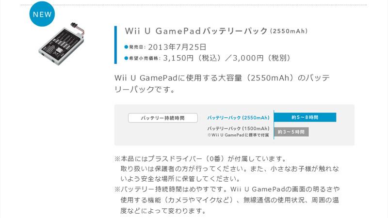 任天堂、Wii U GamePadのバッテリー持続時間が6割アップする「バッテリーパック」を発表