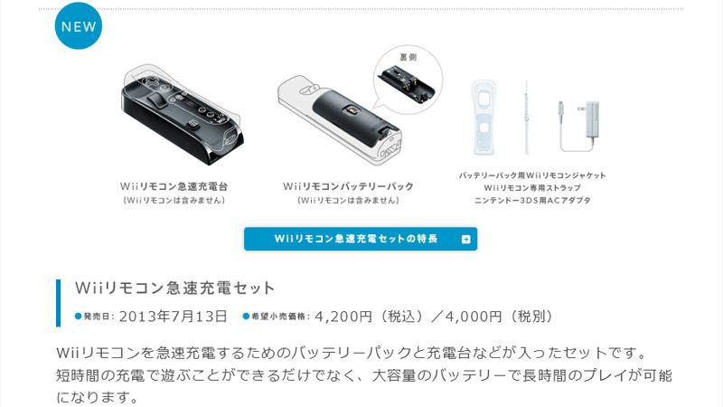 任天堂、9分充電で1時間プレイ、満充電90分の「Wiiリモコン急速充電セット」を発表