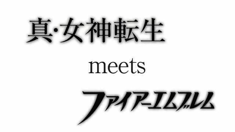 任天堂とアトラスのコラボタイトル、Wii U『「真・女神転生」×「ファイアーエムブレム」』は現代が舞台 *追記あり