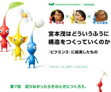 Wii U『ピクミン3』、追加ミッションやマップが配信予定。任天堂・宮本茂氏がコメント