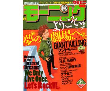 今週のGIANT KILLING #295(モーニング2013 No.31)