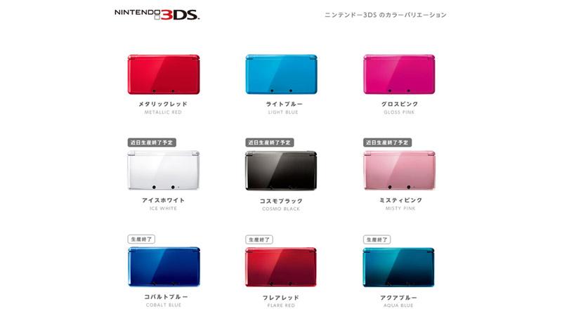 任天堂、ニンテンドー3DSのカラーバリエーション「アイスホワイト」「コスモブラック」も近日生産終了へ