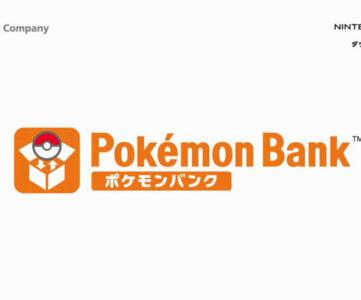 任天堂/ポケモン、3,000匹のポケモンたちを管理できるクラウドサービス『ポケモンバンク』を発表。最新作『ポケットモンスター X・Y』に対応、年額500円