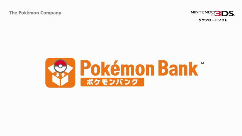 『ポケモンバンク』『ポケムーバー』を使って、過去ソフトから3DS最新作へポケモンたちを連れてくる方法