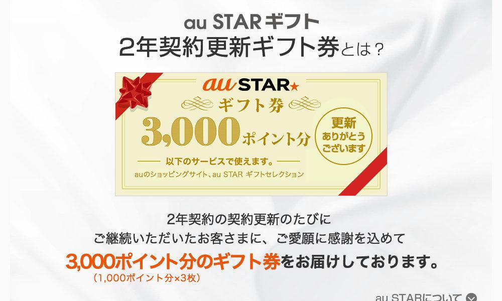 【au STAR】「2年契約更新ギフト券」はどこで使える?利用するまでの手順