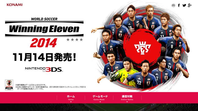 3DS/PSP『ウイイレ2014』公式サイトがオープン。定番のゲームモードを収録