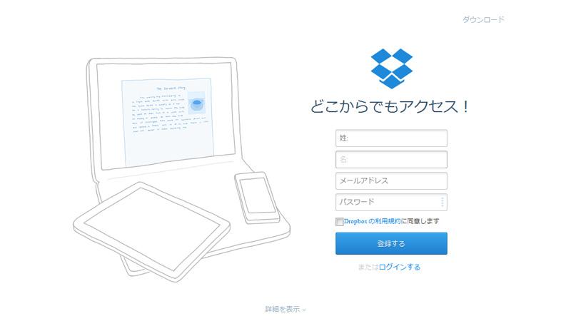 Dropbox_01