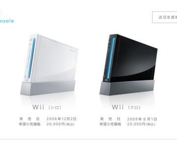 任天堂、国内「Wii」本体の生産を近日終了へ