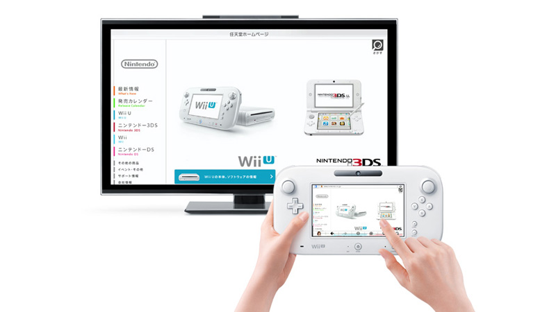 Wii U Internet Browserの小ネタ、Tips