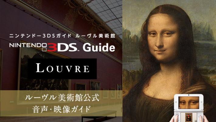 任天堂、ルーヴル美術館公式音声・映像ガイド『ニンテンドー3DSガイド ルーヴル美術館』を3DS DLソフトとしてリリース