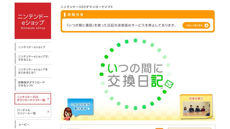 任天堂、3DS『いつの間に交換日記』『うごくメモ帳 3D』の一部サービスを停止。公序良俗に反する写真の送受信を防止