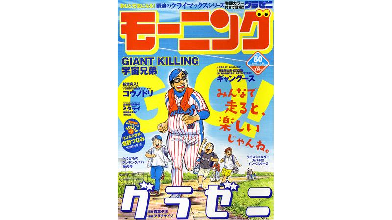 今週のGIANT KILLING #309(モーニング2013 No.50)