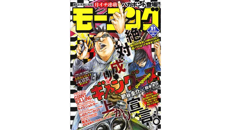 今週のGIANT KILLING #310(モーニング2013 No.51)