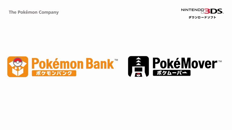 3DS『ポケモンバンク』のダウンロードにはニンテンドーネットワークIDの登録が必要