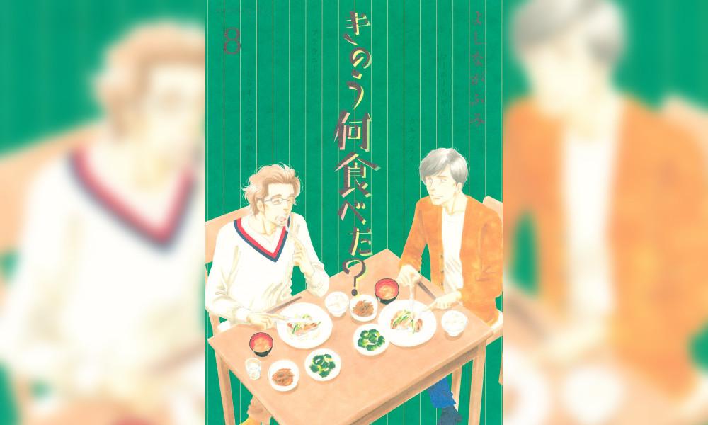 『きのう何食べた? 第8巻 / よしながふみ(著)』 明日は、ごはんを作りませんか?