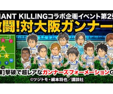 『ポケサカ』×『ジャイアントキリング』コラボ第2弾は大阪ガンナーズ。志村、窪田ら選手やダルファー監督、超攻撃的なフォーメーションが配信