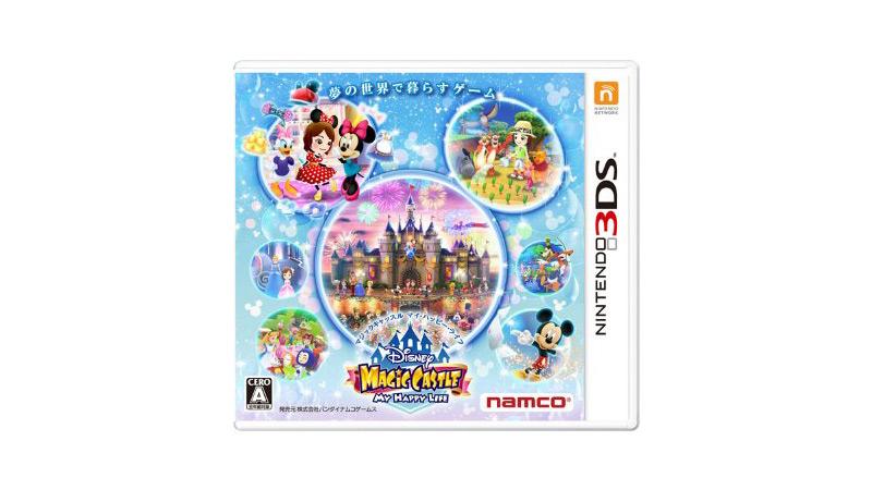 バンナム、3DS『ディズニー マジックキャッスル マイ・ハッピー・ライフ』が国内累計出荷50万本を突破。海外展開でさらなる販売拡大を目指す