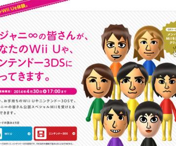 任天堂、関ジャニ∞のWii U/3DS用「スペシャルMii」を配信。QRコードを公開