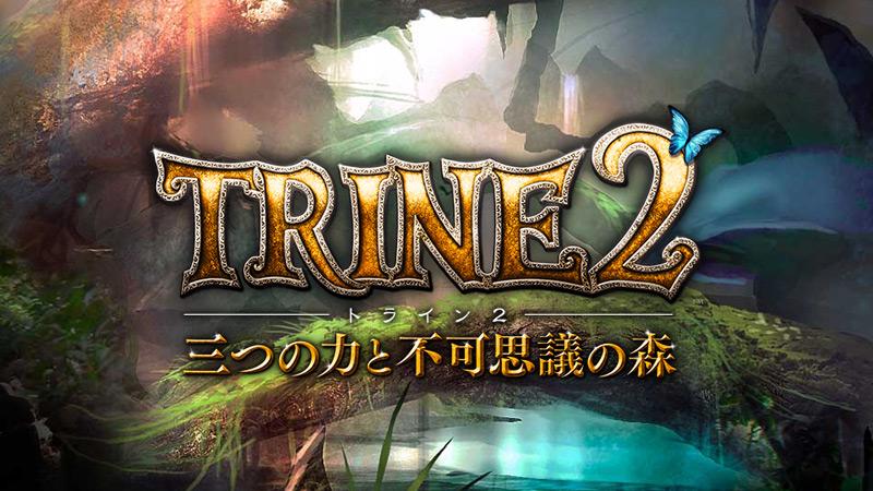 TRINE 2 三つの力と不可思議の森(Trine 2: Director's Cut) 情報