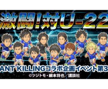 『ポケサカ』×『ジャイキリ』コラボ第3弾はU-22五輪代表。椿や窪田、細田ら有望な若手が配信