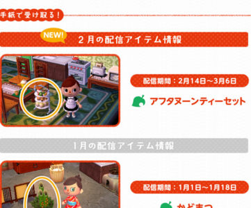 3DS『とびだせ どうぶつの森』、「アフタヌーンティーセット」が配信。星座シリーズうお座の期間は「ピスケスのランプ」
