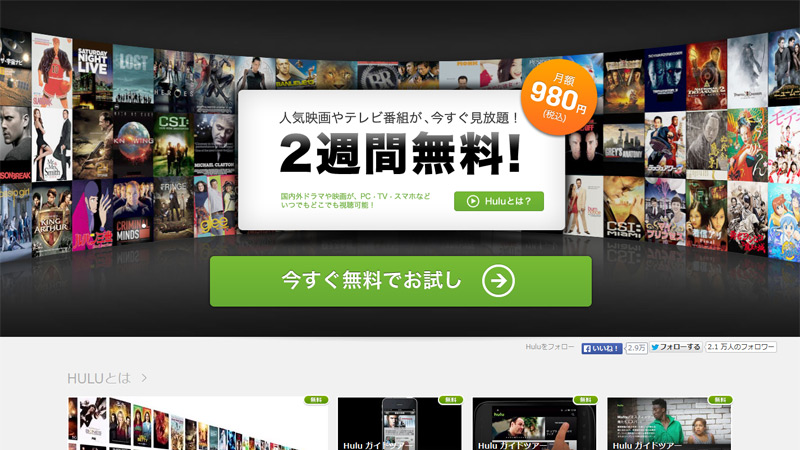 Hulu、日本事業を日本テレビに譲渡。配信中の他局コンテンツの今後が気になるところ