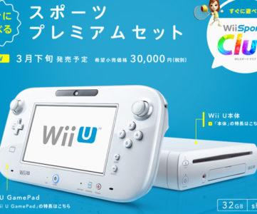 任天堂「Wii Uすぐに遊べるスポーツプレミアムセット」を発表し通常の「Wii Uプレミアムセット」は生産終了に