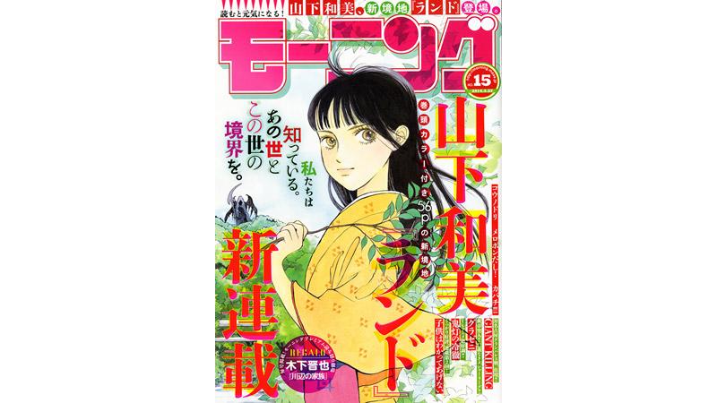 今週のGIANT KILLING #324(モーニング2014 No.15)